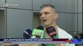 Δεν απήργησαν οι γιατροί στο νοσοκομείο του Βόλου