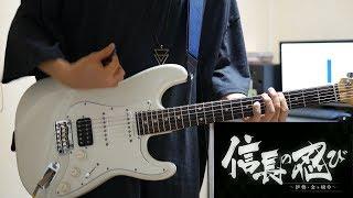 信長の忍びOP白雪/蓮花GuitarCoverギター弾いてみた
