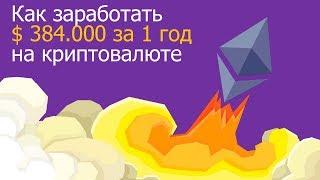 Видео-эфир - Как заработать $ 384.000 за 1 год на криптовалюте