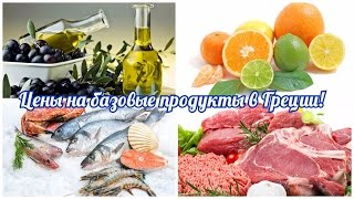 МЕЖДУНАРОДНЫЙ ПРОЕКТ!!!Цены на базовые продукты в Греции! Сравниваем цены в разных странах!