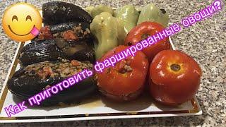 Готовим вкусные фаршированные овощи—рецепт от Лилии