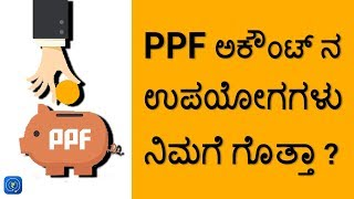 PPF - Benefits of PPF Account
