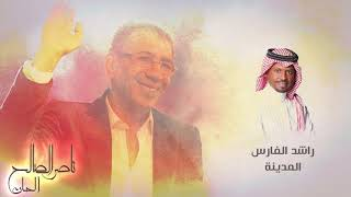 تحميل اغاني مجانا ( راشد الفارس - المدينة ) الحان - ناصر الصالح