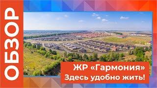 """Полный обзор ЖР """"Гармония"""", юг России"""