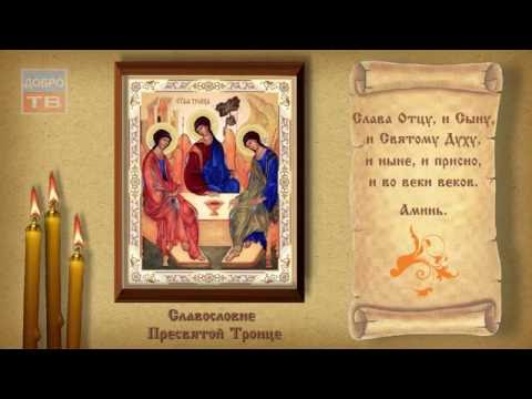 Славаословие пресвятой троицы. Текст молитвы.