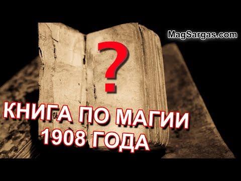 Женская магия а.а. хшановская