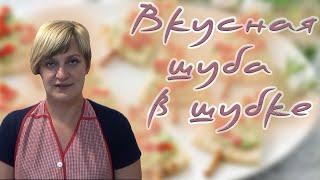 Смотреть онлайн Рецепт селедки под шубой в багете