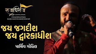 Jay Jagdish , Jay Dwarkadhish , From Rajadhiraj   - YouTube