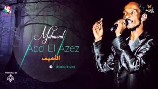 محمود عبدالعزيز _ الأهيف / mahmoud abdel aziz تحميل MP3