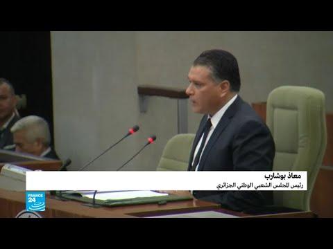 العرب اليوم - انتخاب معاذ بوشارب رئيسًا جديدًا لمجلس النواب الجزائري