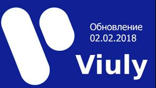 Viuly - Обзор обновления за 02.02.2018