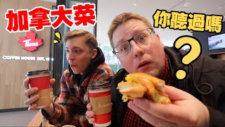Why does everyone know Chinese food, but nobody knows any Canadian? Tim Hortons Shanghai