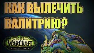Как вылечить Валитрию Сноходицу в соло за любой нелечащий класс в реалиях Legion 👌World of Warcraft