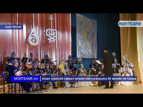 Казах үндэсний найрал хөгжим байгуулагдсаны 60 жилийн ой тохиов