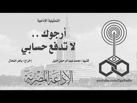 التمثيلية الإذاعية׃ أرجوك ˖˖ لا تدفع حسابي