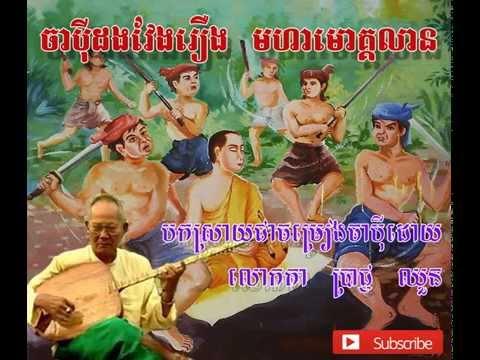 Chapey Brach Chounh-Moha Moga Lean-Khmer Traditional Instrument