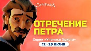 """""""Отречение Петра"""", 2 сезон 11 серия - официальная серия полностью"""