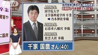 高円宮家 典子さまのお相手、千家国麿さんとは?(14/05/27)