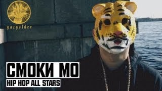 Смоки Мо   Hip Hop All Stars