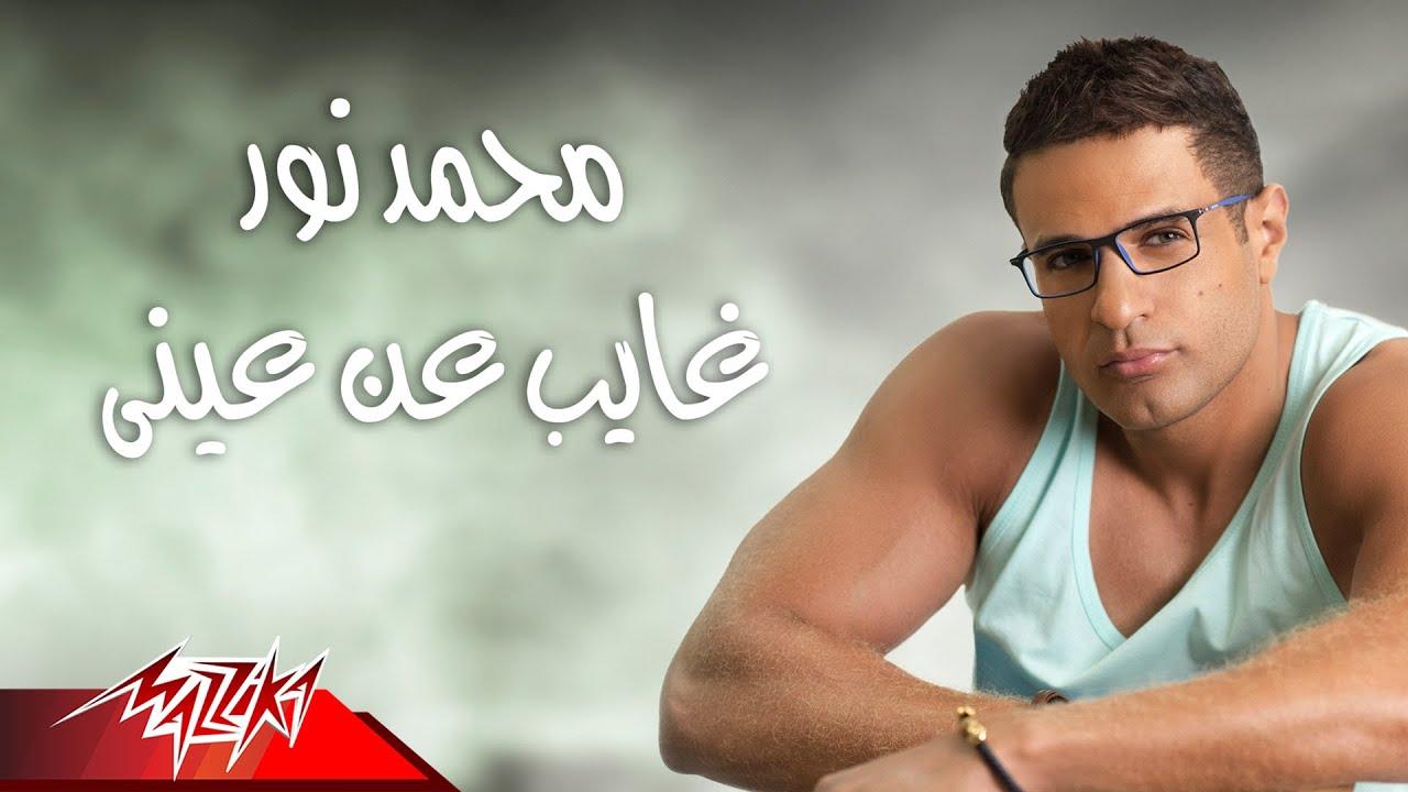 كلمات اغنية غايب عن عيني محمد نور كلمات اغاني