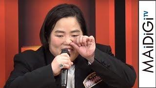ゆりやん、賞金500万円の使い道は「全部鼻に」「R-1ぐらんぷり2018」決勝進出者会見4