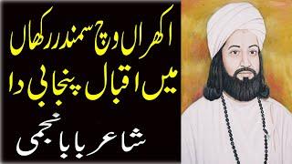 punjabi sad poetry punjabi shayari maa boli inqlabi poem sad love poet baba najmi vioce waqas pannu