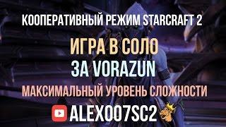 Соло-кооператив StarCraft 2: Legacy of the Void за Vorazun
