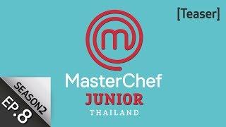 [Teaser EP.8] MasterChef Junior Thailand SS 2 10 พฤศจิกายน 2562