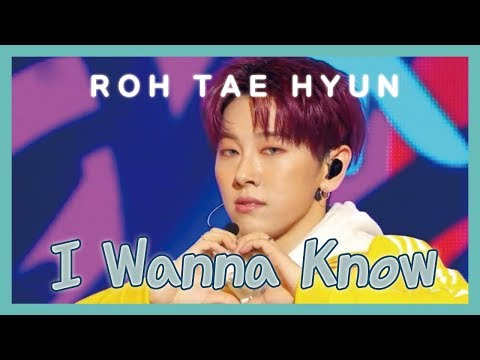 [HOT] ROH TAE HYUN - I Wanna Know , 노태현 - I Wanna Know Show Music Core 20190202
