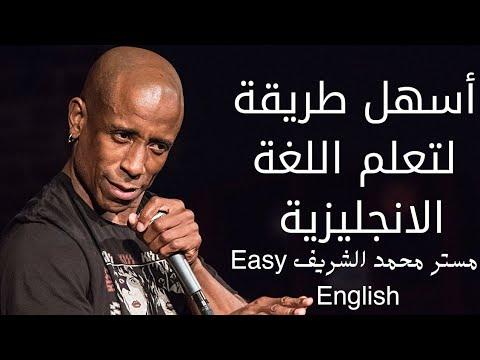 اسهل طريقة لتعلم اللغة الانجليزية | مستر/ محمد الشريف | طرق مذاكرة منوع  | طالب اون لاين