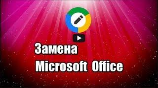 Редактирование файлов Office это расширение для браузера Google Chrome, хорошая замена Microsoft Office, позволяет работать с файлами Word, Excel и PowerPoint.  Скачать Редактирование файлов Office: