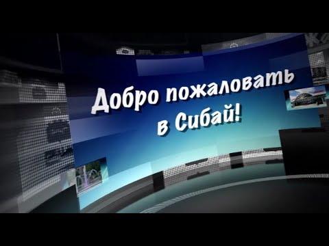 Фильм Сибайской студии телерадиовещания