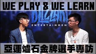 【We Play & We Learn】職業選手在香港活不下去? 亞運爐石金牌香港選手kin0531專訪