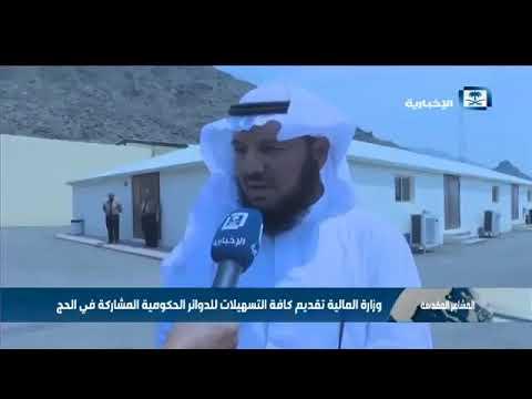 #الماليةـالسعودية تؤكد جاهزية المشروعات التي كلفت بها في مكة المكرمة لاستقبال حجاج بيت الله