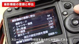 キヤノン EOS-1D X 報道カメラマンのこだわり設定