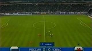 Россия - Уэльс 0:0 стыковой матч Евро 2004 2(3)