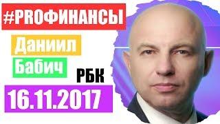 ПРО финансы 16 ноября 2017 года Андрей Сапунов