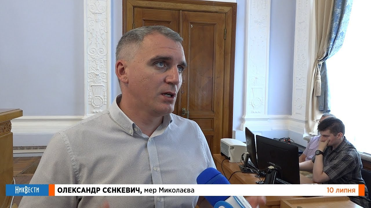 Комментарий мэра Александра Сенкевича