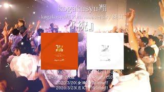 3/1(日)〜20th Anniversary BEST「祝」先行予約販売スタート!