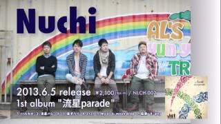 Nuchi島ぞうりフル試聴from1stalbum「流星parade」