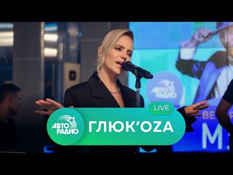 Глюкоза: живой концерт на Авторадио (2020)