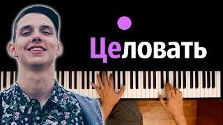 Тима Белорусских   Целовать ● караоке   PIANO_KARAOKE ● ᴴᴰ + НОТЫ & MIDI
