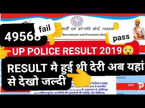 UP CONSTABLE POLICE RESULT 2019 DECLARED।                    ?