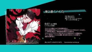 inNOhurrytoshout;_ノイズ音源試聴TVアニメ「覆面系ノイズ」挿入歌収録