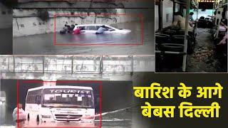 Delhi Rain:  One-day rain has left Delhi helpless again | Delhi Waterlogged Car | News Nation
