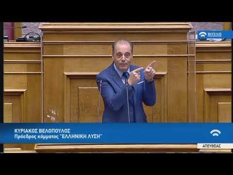 Κ.Βελόπουλος (Πρόεδρος ΕΛΛΗΝΙΚΗ ΛΥΣΗ) (Σχέδιο Νόμου Πολιτισμού και Αθλητισμού)(17/09/2020)