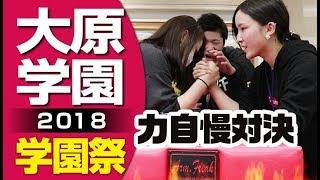 大原学園 熊本校 激闘 女子 男子 暑い 笑顔 力自慢対決 アームレスリング  学園祭 2018