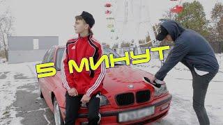 ПАРОДИЯ НА ПАРОДИЮ 5 МИНУТ НАЗАД - by EeOneGuy