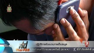 ที่นี่ Thai PBS - ที่นี่ Thai PBS : จับฮั้วประมูล จ.สุพรรณบุรี
