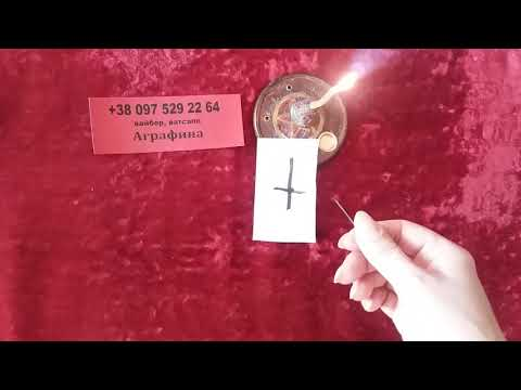 """Самый рабочий вызов  любимого """"Черный крест"""", онлайн ритуал"""